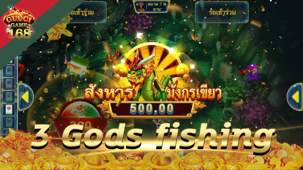 เกมยิงปลา 3 Gods Fishing 2