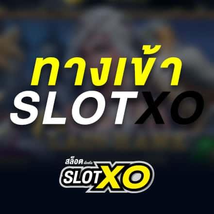 ทางเข้า Slotxo Joker