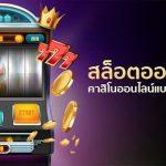 สล็อต Casino Online
